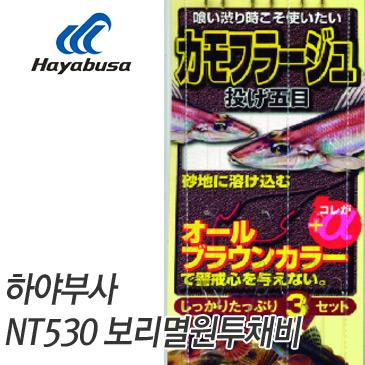 하야부사 NT530 보리멸원투채비/보리멸낚시/보리멸바늘